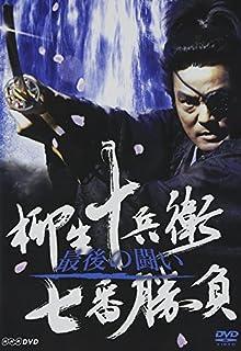 Amazon.co.jp | <b>柳生十兵衛 七番勝負</b> [DVD] DVD・ブルーレイ - 村上 <b>...</b>