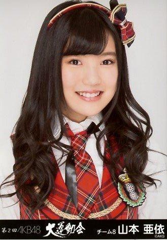 AKB48 公式生写真 第2回 大運動会 チーム8 山本亜依