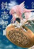 鉄壱智 : 10 (ZERO-SUMコミックス)