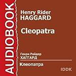 Cleopatra [Russian Edition] | Sir Henry Rider Haggard