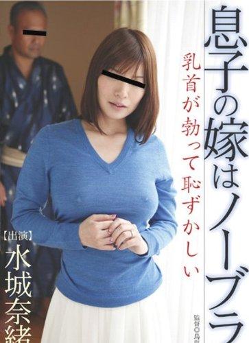 [水城奈緒] 息子の嫁はノーブラ 乳首が勃って恥ずかしい