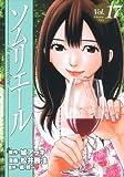 ソムリエール 17 (ヤングジャンプコミックス BJ)