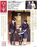 皇室Our Imperial Family 第58号 (扶桑社ムック)