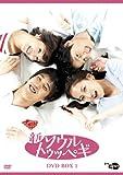 新・ソウルトゥッペギ DVD-BOX 1