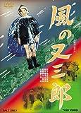 風の又三郎 [DVD]