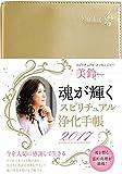 美鈴 魂が輝くスピリチュアル浄化手帳 2017