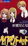 ダイアモンド・ヘッド(4) (フラワーコミックス)
