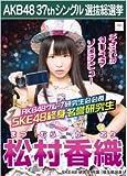 ★【松村香織】AKB48 37thシングル選抜総選挙ミュージアム限定ポスターA3サイズ