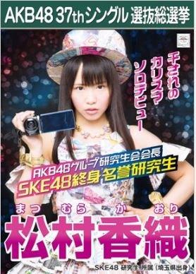【松村香織】ラブラドール・レトリバー AKB48 37thシングル選抜総選挙 劇場盤限定ポスター風生写真 SKE48研究生