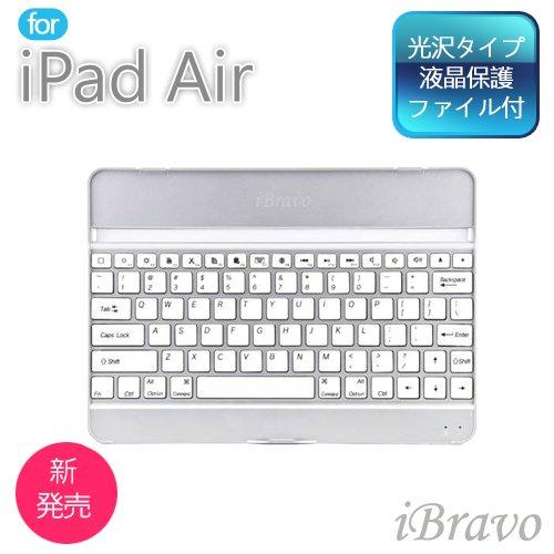 iBravo Apple iPad Air 専用ブルートゥースキーボード ワイヤレス キーボード スタンド カバー 付き 液晶保護フィルム付 Bluetooth Keyboard for Apple iPad Air (iPad Air, Sliver)