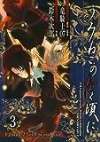 うみねこのなく頃に Episode2:Turn of the golden witch3巻 (デジタル版Gファンタジーコミックス)