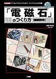 「電磁石」のつくり方「徹底研究」—アマチュアからセミプロまで、これだけわかれば完璧! (I・O BOOKS)