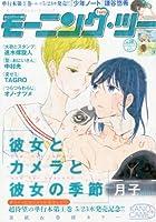 モーニング2 (モーニングツー) No.58 2012年 7/2号 [雑誌]