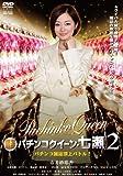 銀玉遊戯 パチンコクイーン・七瀬 2 パチンコ雑誌頂上バトル! [DVD]