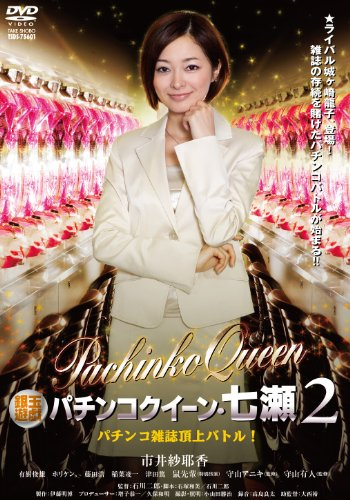 Silver ball play パチンコクイーン / nanase 2 pachinko magazines top battle! [DVD]