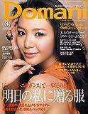 Domani (ドマーニ) 2009年 03月号 [雑誌]