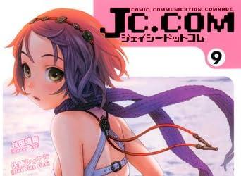 JC.COM 9 (愛蔵版コミックス)