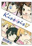 Kiss×sis(17) (KCデラックス ヤングマガジン)
