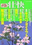 壮快 2007年 05月号 [雑誌]
