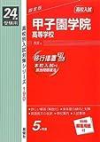 赤本190 甲子園学院高等学校 (24年度受験用)