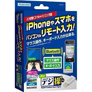 プリンストンテクノロジー Bluetooth HIDアダプター デジ操゛Air (スマートフォン向けパッケージ) PSC-RS