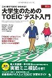 大学生のためのTOEICテスト入門 - コスモピア編集部