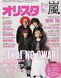 オリ☆スタ 2015年 8/3 号