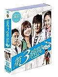 第3病院~恋のカルテ~〈ノーカット版〉[DVD]