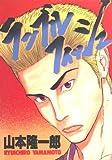 ランブルフィッシュ (ヤングマガジンコミックス)