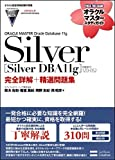 【オラクル認定資格試験対策書】ORACLE MASTER Silver[Silver DBA11g](試験番号:1Z0-052)完全詳解+精選問題集 (オラクルマスタースタディガイド)