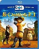 長ぐつをはいたネコ 3枚組3D・2Dブルーレイ&DVD[Blu-ray/ブルーレイ]