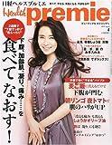 日経 Health premie ( ヘルスプルミエ ) 2010年 04月号 [雑誌]