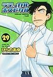 ラディカル・ホスピタル (29) (まんがタイムコミックス)