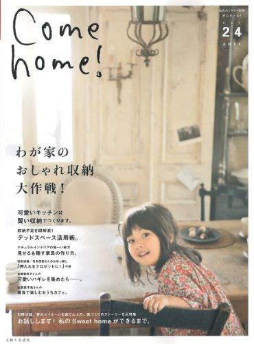 Comehome24 (私のカントリー別冊)