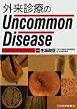 外来診療のUncommon Disease