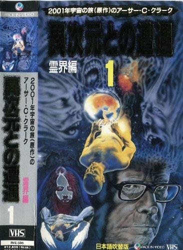 異次元との遭遇1 -霊界編- [VHS]