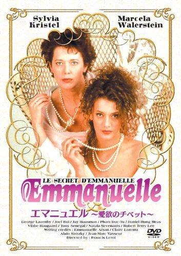 シルヴィア・クリステル エマニュエル DVD5枚組 セット HBX-001-2-3-5-6