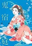 鬼宿の庭 2 (愛蔵版コミックス)