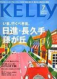 KeLLy (ケリー) 2008年 07月号 [雑誌]