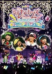 Milky Holmes Live Tour 2013 ~おいでスペクタクル!~ [Blu-ray]