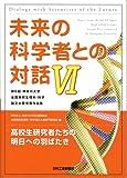 未来の科学者との対話〈6〉第6回神奈川大学全国高校生理科・科学論文大賞受賞作品集