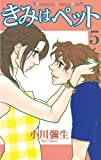 きみはペット(5) (講談社コミックスキス (397巻))