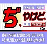 【第2類医薬品】紫雲膏ダイコー 50g
