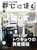 都心に住む by SUUMO (バイ スーモ) 2013年 10月号