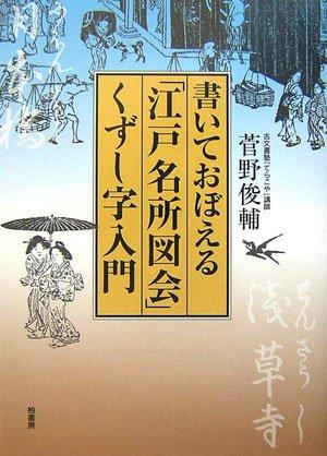 書いておぼえる「江戸名所図絵」くずし字入門