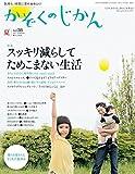 かぞくのじかん Vol.36 夏 2016年 06月号 [雑誌]