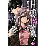 Amazon.co.jp: 甘い悪魔が笑う(1) (なかよしコミックス) 電子書籍: 鳥海ペドロ: Kindleストア