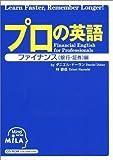 プロの英語 ファイナンス(銀行・証券)編 Financial English for Professionals