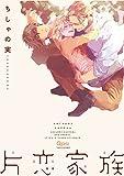 片恋家族 (バンブーコミックス Qpaコレクション)