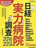 日経ムック 日経実力病院調査2016-2017年版